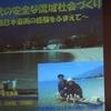 立野ダム-嘉田前滋賀県知事 講演とシンポ