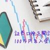 証券口座を開設して、100万円を投入!