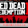 【Red Dead Redemption 2】PC版の購入方法【レッド・デッド・リデンプション2】