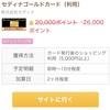 【緊急速報】過去最高26,000ポイント!特別条件のため上限アリ!