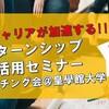 【企業情報UP】インターンシップ徹底活用セミナー&マッチング会@皇學館大学(三重県)
