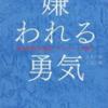 人生のバイブル「嫌われる勇気」を読み解く!part3