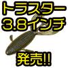 【DSTYLE】トリプルテールでバスを誘う「トラスター3.8インチ」発売!