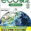 eco検定という資格の勉強をしています。