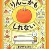 ヨシタケシンスケさんの哲学シリーズを力技で読み聞かせに使う。