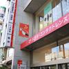 藤沢駅すぐそば、たかばやし胃腸科クリニックで作品を展示