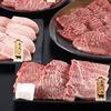 お肉について - 牛肉の部位(3) 希少部位編 -