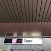 大阪メトロ八尾南駅の駅名板が…