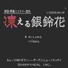 秋田・男鹿ミステリー案内 凍える銀鈴花 プレイ感想