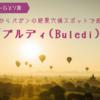バガンの絶景穴場スポット「ブルディ(Buledi)」は朝日におすすめ!(2018年 シュエサンドーパヤーは閉鎖中) ミャンマーひとり旅①