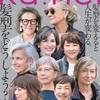 「髪型を変えると人生が変わる。」…雑誌『ku:nel クウネル 2018年1月号』より