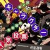 【呪術廻戦】第2回キャラクター公式人気投票の順位予想|連載3周年突破記念【2021年】
