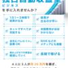 【NHKも注目!】4人に3人が月20万を稼ぐ独占ビジネスはいりませんか?