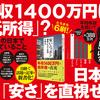 【悲報】日本の年収 30年横ばい