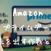 Amazonプライムデーで仕入れるべき商品とは?初めてのせどりにもオススメだよ【eBay輸出、国内転売】