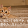 【BREAK BACK】少年チャンピオンに掲載中の人気テニスマンガ