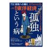 【ブックレビュー】BOOKS&TRENDS・週刊東洋経済2018.11.03