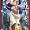 【ネタバレ感想】ファリンに異変。現れたのは、狂乱の魔術師だった!「ダンジョン飯5巻」