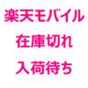 【楽天モバイル 在庫切れ、入荷待ち情報】Rakuten Hand(楽天ハンド)、AQUOS sense4 lite、AQUOS sense3 lite、OPPO Reno A、Xperia Ace、Galaxy A7など