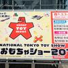 おもちゃショー2018ルポ*2018年6月