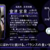 【金曜日の有名銘柄】會津宮泉 山酒4号おりがらみ【FUKA🍶YO-I】