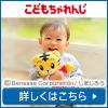 【こどもちゃれんじ】折り紙の教え方、折った後の遊び方