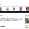 はてなブログのホーム画面を一覧表示にしてスッキリさせる方法