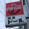 純喫茶 ドール/北海道美唄市