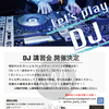 【イベント開催】全4回 DJ講習会 @ 中央大学