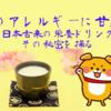 犬のアレルギーに甘酒?日本古来の栄養ドリンク、その秘密を探る
