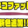 【ダイワ】高比重ゲーリーマテリアルを採用したスティックベイト「ネコファット」に新色追加!
