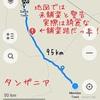 【5日目】海から山へ 〜キリマンジャロを目指して〜