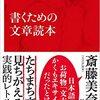 【コ・デザイン執筆裏話#1】秘技・文末ゆらし!日本語を書く際の不思議なテクニック