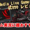 【AVerMedia GC550 レビュー】ゲーム実況に超おすすめの万能キャプチャーボードだった!