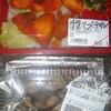 [19/02/09]「チェリーハウス」(JA マーケット) チリソースチキン弁当 260円 #LocalGuides