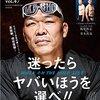 『KAMINOGE vol 47』読みました。高阪剛現役復帰を語る!そして大家&今成に前田節炸裂。カチくらわすよ!