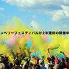 英グラストンベリーフェスティバルが2年連続の開催中止を発表