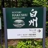 赤ちゃんとの旅行にお勧め!『星野リゾート リゾナーレ八ヶ岳』へ泊まってきたよ