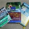あきんど、本を読む。近藤史恵サクリファイス
