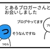 ブログの添削【4コマ漫画】