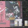 上野にシャガールを見に行くのこと