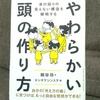 【感想・書評】やわらかい頭の作り方/細谷 功