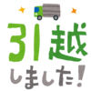 「台南から台北へ…台湾高速鉄道(新幹線)に乗って移動後、気になっていたお店で魯肉飯を食べてみた!」はURLを変更しました。