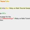 Railsチュートリアル復習中:埋め込みRuby