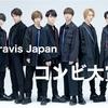 第2回 Travis Japan コンビ大賞 (前半)