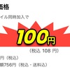 【解説】ジャパネットの100円パソコンの支払総額は約19万円だった話(富士通arrows Tab)