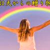 斉藤一人さん ツキは天からの贈り物です
