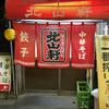 松山餃子探訪記(壱)~ノスタルジックな「北山軒」で、こだわりおでんと手作り餃子