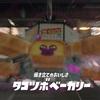 【スプラトゥーン2 攻略】ヒーローモードのエリア1のボス!タコツボベーカリーの攻略法