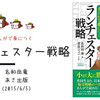 入門書として最適!名和田竜『まんがで身につく ランチェスター戦略』を読んでみた!